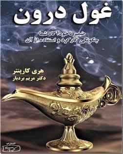 کتاب غول درون - ضمیر ناخودآگاه شما،چگونگی کار کرد و استفاده از آن - خرید کتاب از: www.ashja.com - کتابسرای اشجع