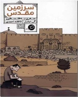 کتاب سرزمین مقدس - سفری به فلسطین - خرید کتاب از: www.ashja.com - کتابسرای اشجع