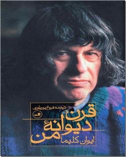 خرید کتاب قرن دیوانه من از: www.ashja.com - کتابسرای اشجع