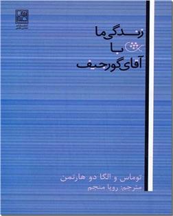 کتاب زندگی ما با آقای گورجیف - رمان خارجی - خرید کتاب از: www.ashja.com - کتابسرای اشجع