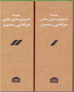 کتاب همه تصویرسازی های مرتضی ممیز - 2جلدی، قابدار - خرید کتاب از: www.ashja.com - کتابسرای اشجع