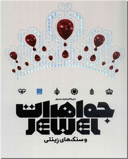خرید کتاب دایره المعارف مصور جواهرات و سنگ های زینتی از: www.ashja.com - کتابسرای اشجع