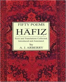 خرید کتاب پنجاه غزل از حافظ دو زبانه از: www.ashja.com - کتابسرای اشجع