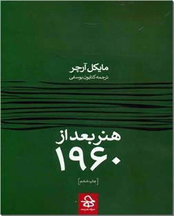 کتاب هنر بعد از 1960 - هنر - خرید کتاب از: www.ashja.com - کتابسرای اشجع