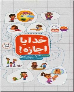 کتاب خدایا اجازه - پرسش و پاسخ کودکانه - خرید کتاب از: www.ashja.com - کتابسرای اشجع