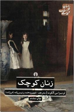 کتاب زنان کوچک - ادبیات داستانی - خرید کتاب از: www.ashja.com - کتابسرای اشجع
