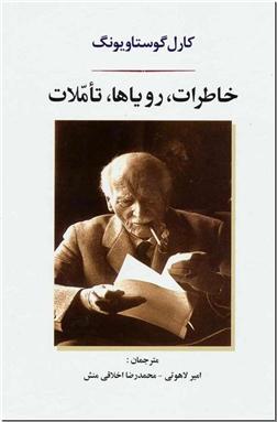 خرید کتاب خاطرات رویاها تاملات از: www.ashja.com - کتابسرای اشجع