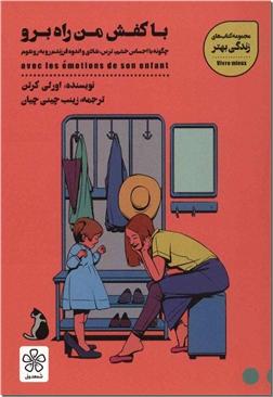 خرید کتاب با کفش من راه برو از: www.ashja.com - کتابسرای اشجع