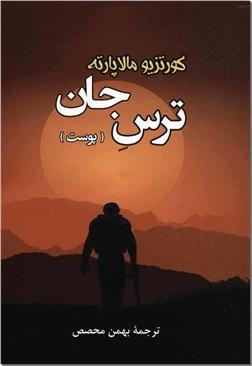 خرید کتاب ترس جان - پوست از: www.ashja.com - کتابسرای اشجع