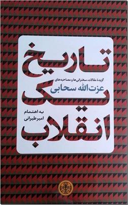 کتاب تاریخ یک انقلاب - گزیده مقالات و مصاحبه های عزت الله سحابی - خرید کتاب از: www.ashja.com - کتابسرای اشجع