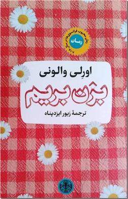 کتاب بزن بریم - ادبیات داستانی - خرید کتاب از: www.ashja.com - کتابسرای اشجع