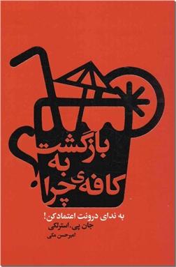 خرید کتاب بازگشت به کافه ای به نام چرا از: www.ashja.com - کتابسرای اشجع