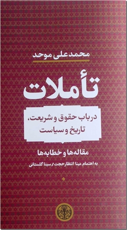 کتاب تاملات - در باب حقوق بشر و شریعت و تاریخ و سیاست - خرید کتاب از: www.ashja.com - کتابسرای اشجع
