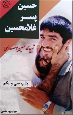 خرید کتاب حسین پسر غلامحسین از: www.ashja.com - کتابسرای اشجع