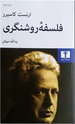 کتاب فلسفه روشنگری - وجوه مشترک عقلانی رونشنگری در اعصار مختلف - خرید کتاب از: www.ashja.com - کتابسرای اشجع