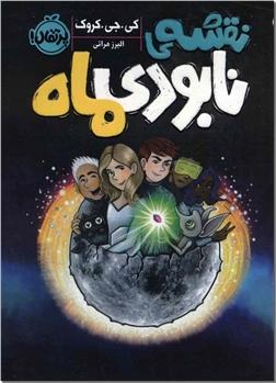 کتاب نقشه نابودی ماه - رمان نوجوانان - خرید کتاب از: www.ashja.com - کتابسرای اشجع