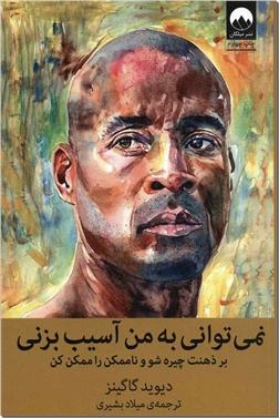 کتاب نمی توانی به من آسیب بزنی - بر ذهنت چیره شو و ناممکن را ممکن کن - خرید کتاب از: www.ashja.com - کتابسرای اشجع