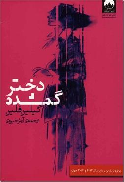 خرید کتاب دختر گمشده از: www.ashja.com - کتابسرای اشجع