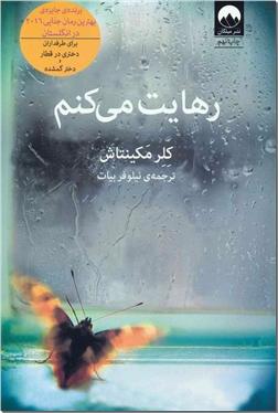 کتاب رهایت می کنم - ادبیات داستانی - رمان - خرید کتاب از: www.ashja.com - کتابسرای اشجع