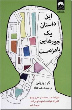 کتاب این داستان یک جورهایی بامزه است - داستانی خنده دار، عمیق و تلخ - خرید کتاب از: www.ashja.com - کتابسرای اشجع