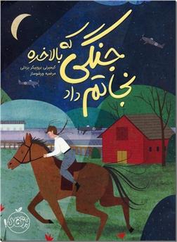 کتاب جنگی که بالاخره نجاتم داد - رمان نوجوانان - خرید کتاب از: www.ashja.com - کتابسرای اشجع
