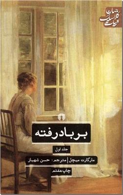 کتاب بر باد رفته - 2جلدی - ادبیات داستانی - رمان - خرید کتاب از: www.ashja.com - کتابسرای اشجع