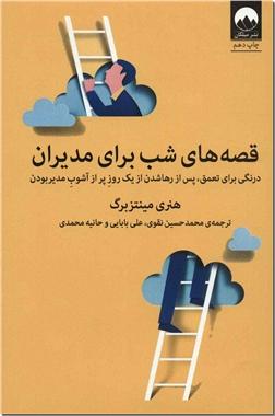 کتاب قصه های شب برای مدیران - درنگی پس از رها شدن از یک روز پر از آشوب مدیر بودن - خرید کتاب از: www.ashja.com - کتابسرای اشجع
