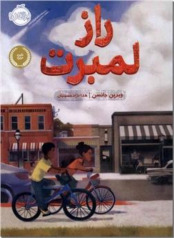 کتاب راز لمبرت - رمان نوجوانان - خرید کتاب از: www.ashja.com - کتابسرای اشجع