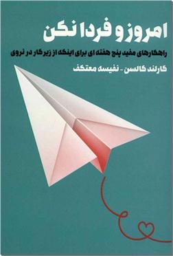 خرید کتاب امروز و فردا نکن از: www.ashja.com - کتابسرای اشجع