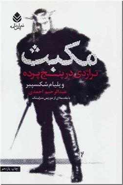 کتاب مکبث - تراژدی در پنج پرده - نمایشنامه - خرید کتاب از: www.ashja.com - کتابسرای اشجع