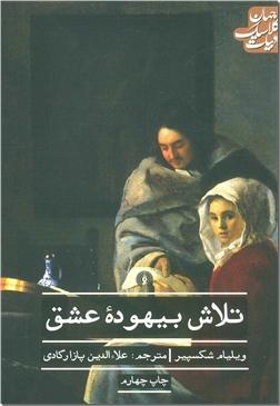 کتاب تلاش بیهوده عشق - نمایشنامه - خرید کتاب از: www.ashja.com - کتابسرای اشجع