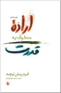 کتاب اراده معطوف به قدرت - فلسفه و نیچه - خرید کتاب از: www.ashja.com - کتابسرای اشجع