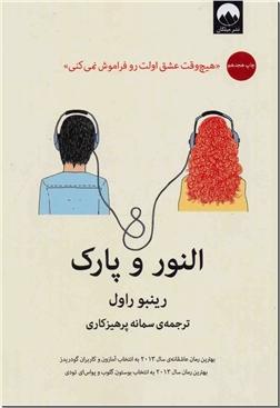 کتاب النور و پارک - ادبیات داستانی - رمان - خرید کتاب از: www.ashja.com - کتابسرای اشجع