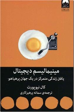 خرید کتاب مینیمالیسم دیجیتال از: www.ashja.com - کتابسرای اشجع