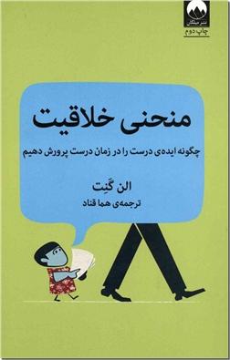 کتاب منحنی خلاقیت - چگونه ایده درست را در زمان درست پرورش دهیم - خرید کتاب از: www.ashja.com - کتابسرای اشجع