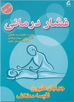 خرید کتاب فشار درمانی از: www.ashja.com - کتابسرای اشجع