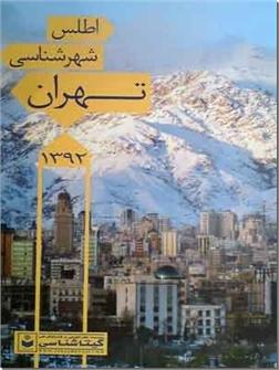 خرید کتاب اطلس شهرشناسی تهران از: www.ashja.com - کتابسرای اشجع