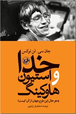 خرید کتاب خدا و استیون هاوکینگ از: www.ashja.com - کتابسرای اشجع
