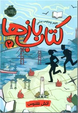 کتاب کتاب بازها 2 - آتش ققنوس - رمان نوجوانان - خرید کتاب از: www.ashja.com - کتابسرای اشجع