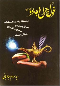 کتاب غول چراغ جادو - کسب مهارت شناخت افراد - خرید کتاب از: www.ashja.com - کتابسرای اشجع