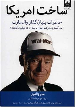 کتاب ساخت آمریکا - ساخت امریکا - خاطرات بنیان گذار وال مارت - خرید کتاب از: www.ashja.com - کتابسرای اشجع