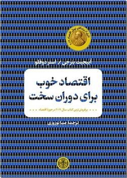 کتاب اقتصاد خوب برای دوران سخت - چالش های اقتصاد بحران زده - خرید کتاب از: www.ashja.com - کتابسرای اشجع