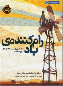 کتاب رام کننده باد - رمان نوجوانان - خرید کتاب از: www.ashja.com - کتابسرای اشجع