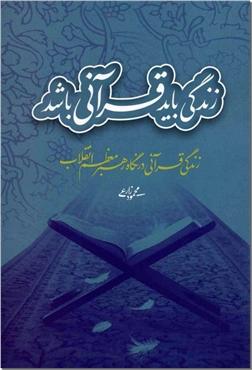 کتاب زندگی باید قرآنی باشد - زندگی قرآنی در نگاه رهبر معظم انقلاب - خرید کتاب از: www.ashja.com - کتابسرای اشجع