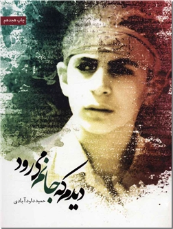 کتاب دیدم که جانم می رود - ادبیات دفاع مقدس - خرید کتاب از: www.ashja.com - کتابسرای اشجع