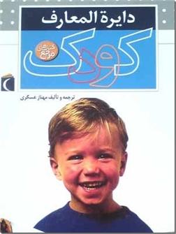 خرید کتاب دایره المعارف کودک از: www.ashja.com - کتابسرای اشجع