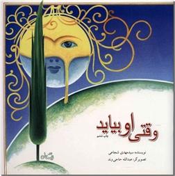 خرید کتاب وقتی او بیاید - مهدویت از: www.ashja.com - کتابسرای اشجع