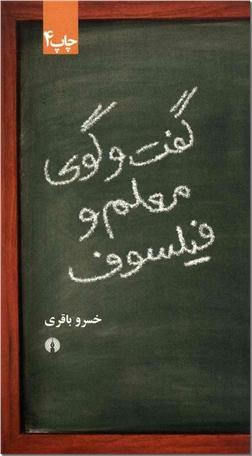 خرید کتاب گفت و گوی معلم و فیلسوف از: www.ashja.com - کتابسرای اشجع