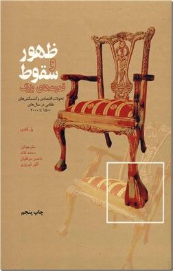 خرید کتاب ظهور و سقوط قدرت های بزرگ از: www.ashja.com - کتابسرای اشجع