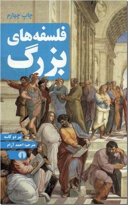 کتاب فلسفه های بزرگ - تاریخ فلسفه - خرید کتاب از: www.ashja.com - کتابسرای اشجع